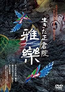 生きた正倉院 雅楽 [DVD]