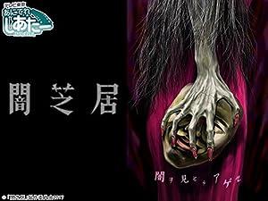 闇芝居 五期 DVD