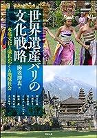 世界遺産バリの文化戦略―水稲文化と儀礼がつくる地域社会 (アジア遊学230)