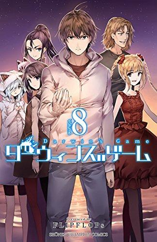 ダーウィンズゲーム 8 (少年チャンピオン・コミックス)