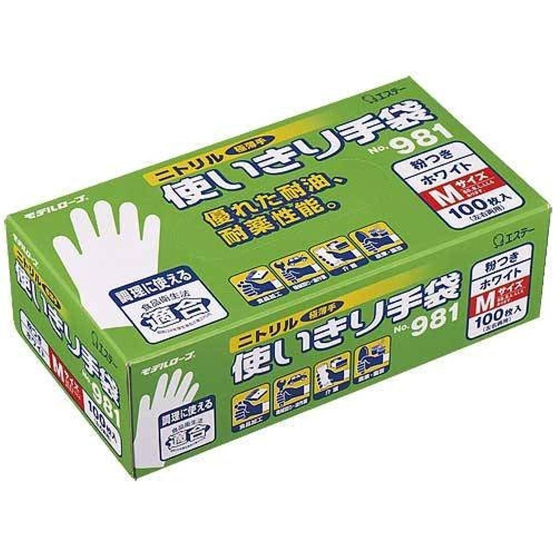 決定的クリップ汚染するエステー ニトリル手袋 粉付(100枚入)M ホワイト No.981