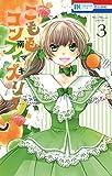 こももコンフィズリー 3 (花とゆめコミックス)