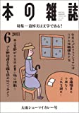 本の雑誌360号
