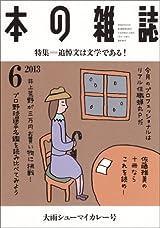 6月 大雨シューマイカレー号 No.360