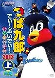 つば九郎 でぃ~ぶいでぃ~ 2012 上半期 [DVD]