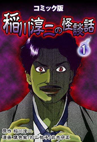 まとめ買い:コミック版 稲川淳二の怪談話 (全6巻)