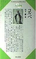 コルベ (Century Books―人と思想)