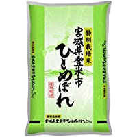 【精米】宮城県 登米市産 特別栽培米 白米 ひとめぼれ 5kg 平成30年産