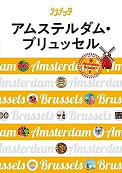 [JTBパブリッシング]のララチッタ アムステルダム・ブリュッセル(2019年版)