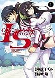 IS<インフィニット・ストラトス> 1 (サンデーGXコミックス)