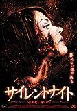サイレントナイト[DVD]