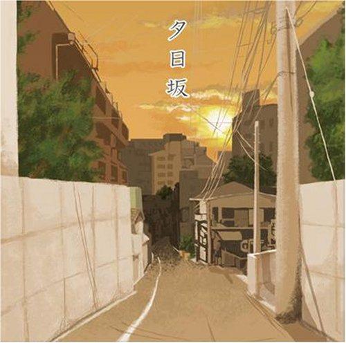 夕日坂の詳細を見る