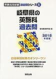 岐阜県の英語科過去問 2018年度版 (教員採用試験「過去問」シリーズ)