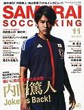 SAMURAI SOCCER KING (サムライサッカーキング) 2012年 11月号 [雑誌]