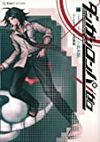 ダンガンロンパ/ゼロ(下) (星海社FICTIONS)