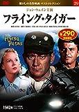 DVD フライング・タイガー (NAGAOKA DVD)