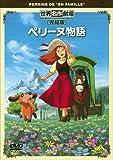 世界名作劇場・完結版 ペリーヌ物語[DVD]