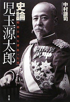 史論 児玉源太郎―明治日本を背負った男