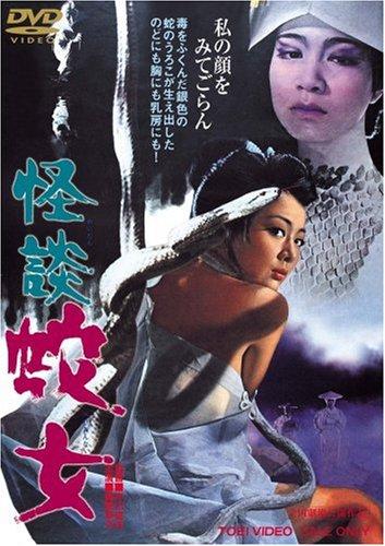 怪談 蛇女 [DVD]の詳細を見る