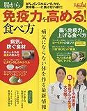 インフルエンザの予防注射