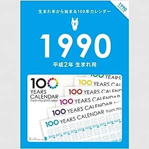 生まれ年から始まる100年カレンダーシリーズ 1990年生まれ用(平成2年生まれ用)