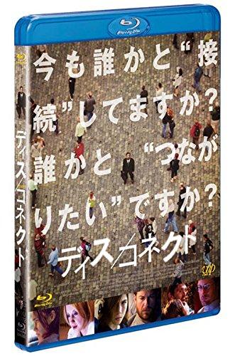 ディス/コネクト [Blu-ray]