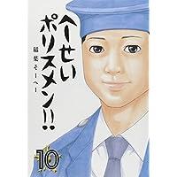 へ~せいポリスメン!! 10 (ヤングジャンプコミックス)