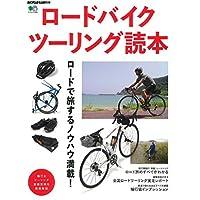 ロードバイクツーリング読本 (エイムック 3636 BiCYCLE CLUB別冊)