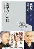 原子力と宗教 日本人への問い (角川oneテーマ21)