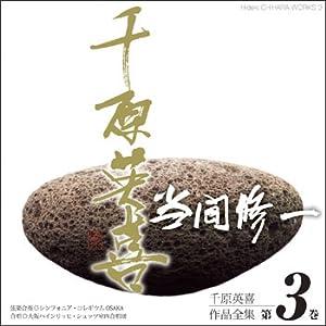 千原英喜作品全集 第3巻