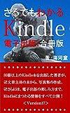 さるでもわかるKindle電子出版:合冊版: 30冊以上のKindle本を出版した著者が、文章主体の本から、写真集の作成、さらには、電子出版の楽しみ方まで、Kindleにまつわる情報をすべて公開!