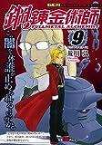 鋼の錬金術師 軽装版 Vol.9 始まりの人造人間 (ガンガンコミックスリミックス)