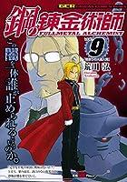 鋼の錬金術師 軽装版 Vol.9 始まりの人造人間