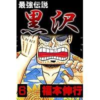 最強伝説 黒沢 6