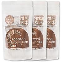 玄米珈琲(玄米コーヒー) プレミアムスティックタイプ 3袋セット(2g×13本×3袋) (鹿児島県産 無農薬・有機JAS オーガニック玄米100% 使用)