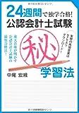 24週間で独学合格!公認会計士試験マル秘学習法