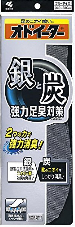 加速度差別的粒銀と炭のオドイーター 靴の中敷?消臭インソール サイズ20cm~28cm 1足(左右)
