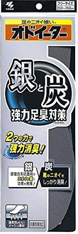 思慮深い貨物実行可能銀と炭のオドイーター 靴の中敷?消臭インソール サイズ20cm~28cm 1足(左右)