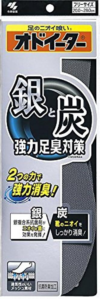 時々時々十分抹消銀と炭のオドイーター 靴の中敷?消臭インソール サイズ20cm~28cm 1足(左右)
