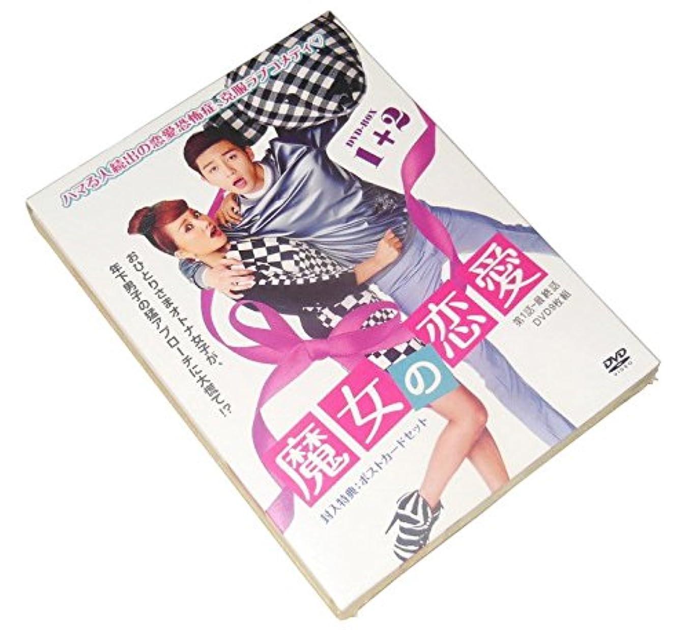 グリル担保ラテン魔女の恋愛 BOX1+2