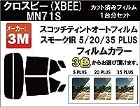 IR 断熱フィルム 3M (スリーエム) スコッチティント オートフィルム クロスビー (XBEE) (MN71S) カット済みカーフィルム/スモーク IR 35 PLUS