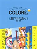 COLOR +(カラープラス)瀬戸内の島々 尾道 倉敷 (COLOR+)