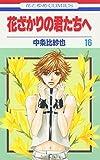 花ざかりの君たちへ (16) (花とゆめCOMICS)