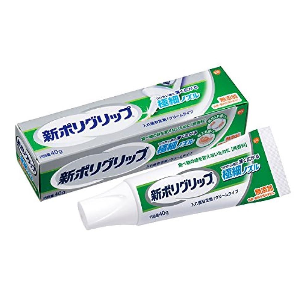 未来共感するカルシウム部分?総入れ歯安定剤 新ポリグリップ極細ノズル 無添加 40g