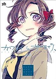カワイイとサヨナラ、 (百合姫コミックス)
