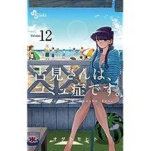 古見さんは、コミュ症です。 (12) (少年サンデーコミックス)
