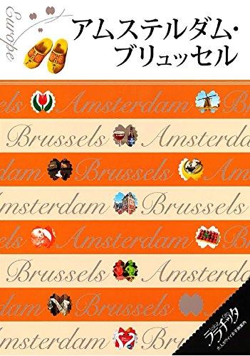 アムステルダム・ブリュッセル (ララチッタ)