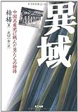 異域: 中国共産党に挑んだ男たちの物語