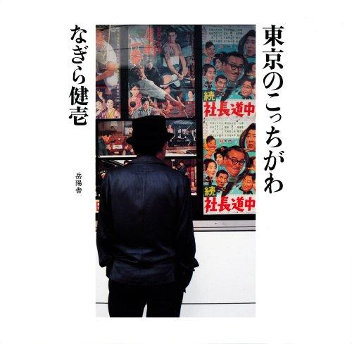 東京のこっちがわの詳細を見る