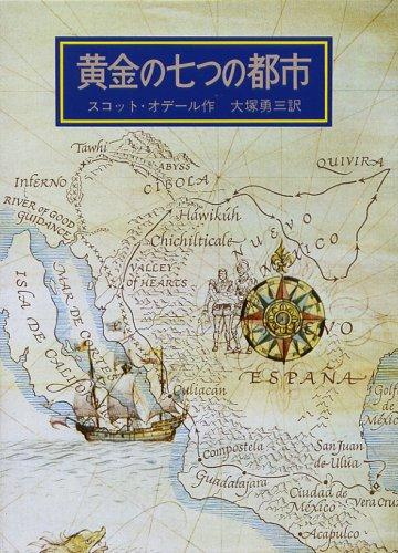 黄金の七つの都市 (岩波少年少女の本 41)の詳細を見る